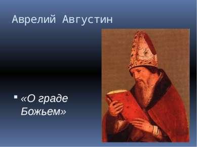 Аврелий Августин «О граде Божьем»