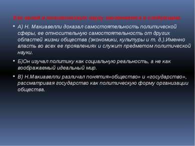 Его вклад в политическую науку заключается в следующем. А) Н. Макиавелли дока...