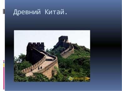 Древний Китай.