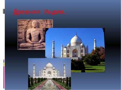 Древняя Индия.