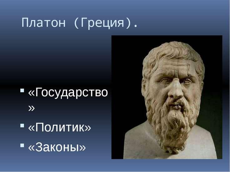 Платон (Греция). «Государство» «Политик» «Законы»