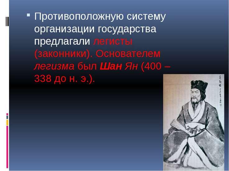 Противоположную систему организации государства предлагали легисты (законники...