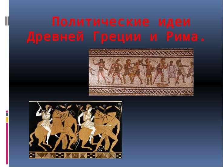 Политические идеи Древней Греции и Рима.