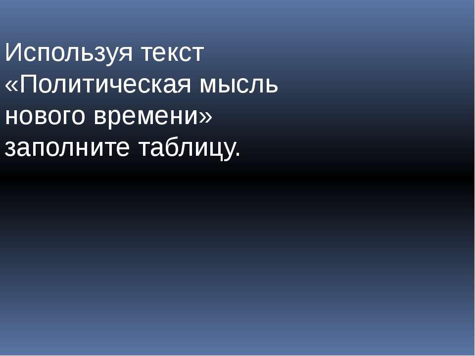 Используя текст «Политическая мысль нового времени» заполните таблицу.