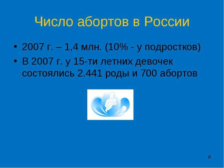 * Число абортов в России 2007 г. – 1,4 млн. (10% - у подростков) В 2007 г. у ...