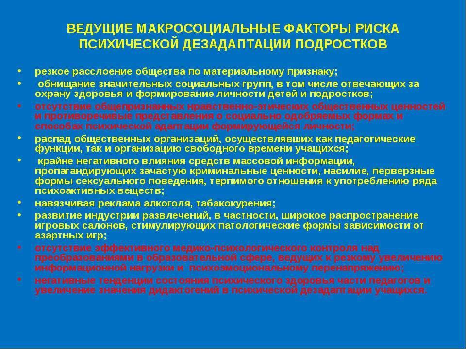 ВЕДУЩИЕ МАКРОСОЦИАЛЬНЫЕ ФАКТОРЫ РИСКА ПСИХИЧЕСКОЙ ДЕЗАДАПТАЦИИ ПОДРОСТКОВ рез...