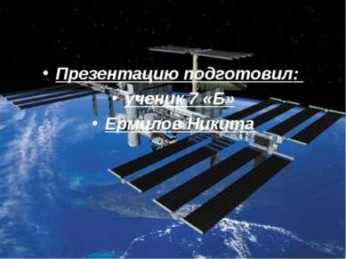 Презентацию подготовил: ученик 7 «Б» Ермилов Никита