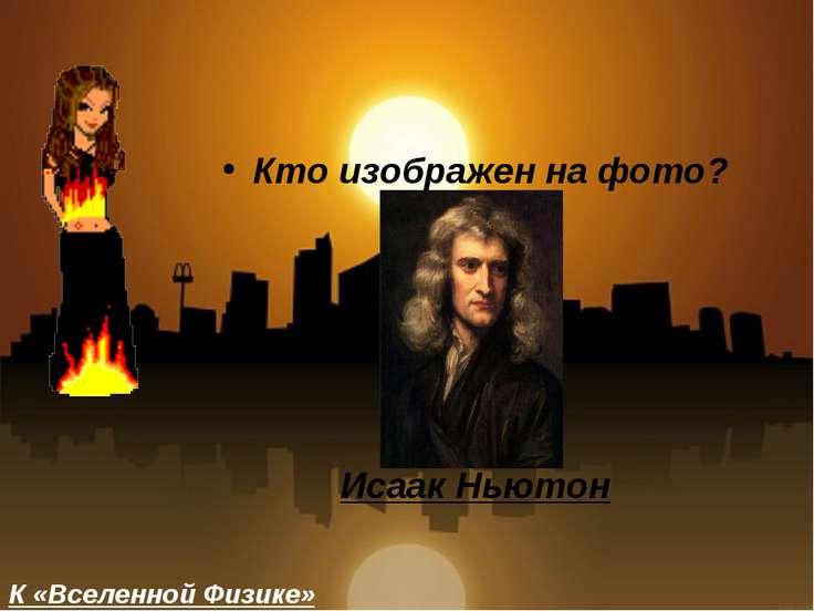 Кто изображен на фото? Исаак Ньютон К «Вселенной Физике»