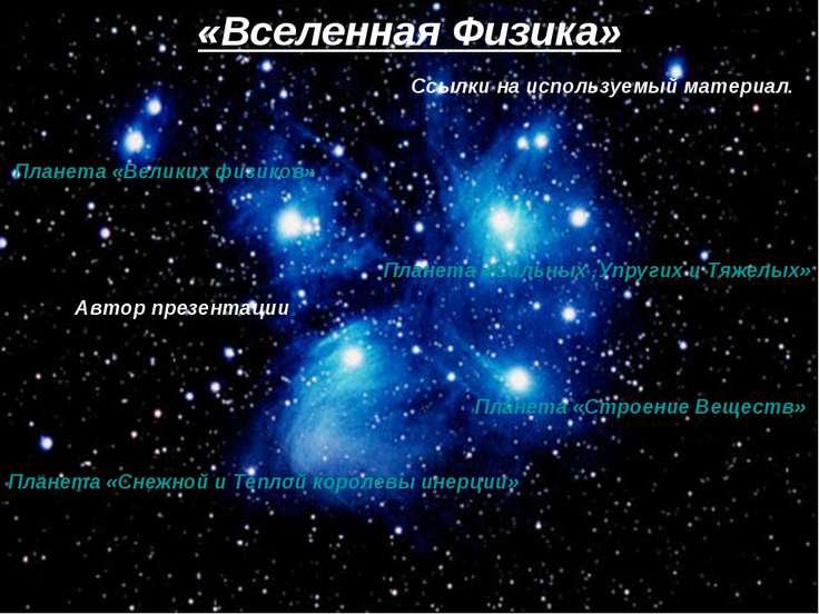 Планета «Великих физиков» Планета «Строение Веществ» Планета «Сильных ,Упруги...
