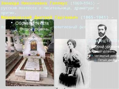 Зинаида Николаевна Гиппиус (1869—1945) — русская поэтесса и писательница, дра...