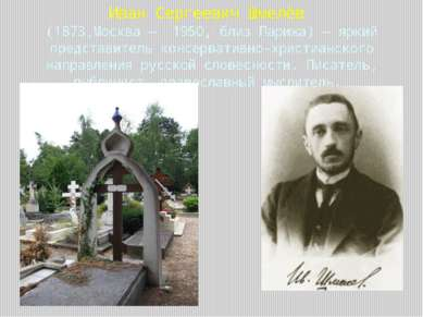 Иван Сергеевич Шмелёв (1873,Москва — 1950, близ Парижа) — яркий представитель...