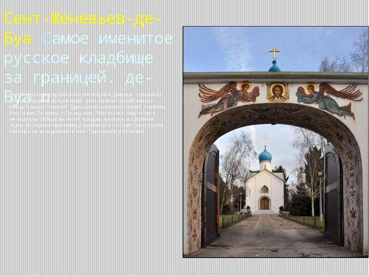 Сент-Женевьев-де-Буа Самое именитое русское кладбище за границей. де-Буа п В ...