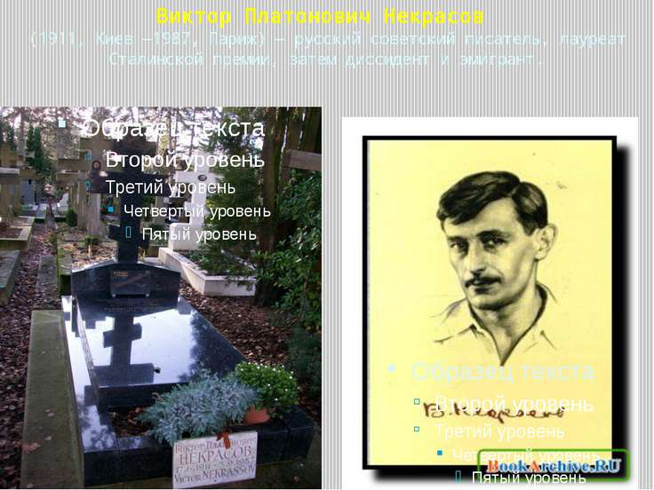 Виктор Платонович Некрасов (1911, Киев —1987, Париж)— русский советский писа...