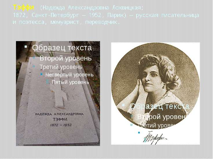 Тэффи (Надежда Александровна Лохвицкая; 1872, Санкт-Петербург — 1952, Париж) ...