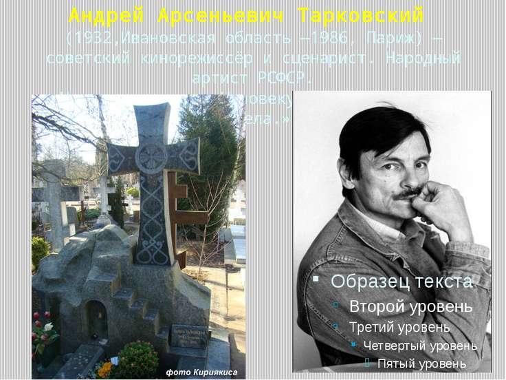 Андрей Арсеньевич Тарковский (1932,Ивановская область —1986, Париж) — советск...