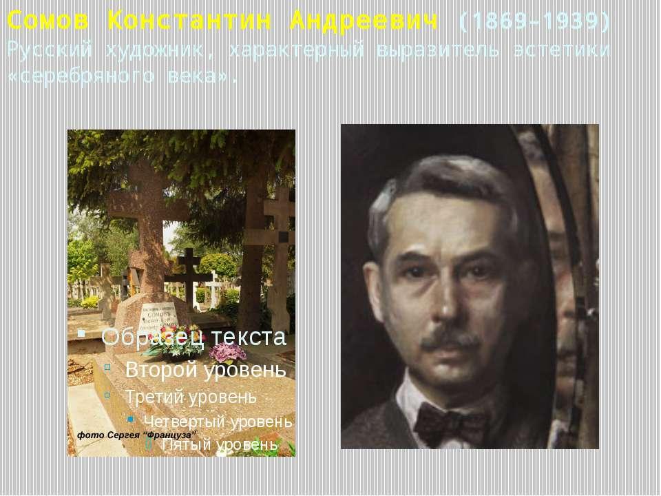 Сомов Константин Андреевич (1869-1939) Русский художник, характерный выразите...