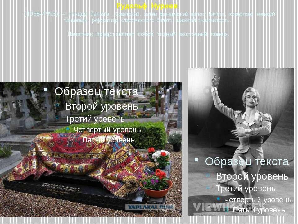 Рудольф Нуриев (1938—1993) — танцор балета. Советский, затем французский арти...
