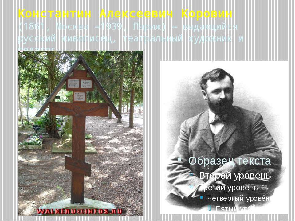 Константин Алексеевич Коровин (1861, Москва —1939, Париж) — выдающийся русски...