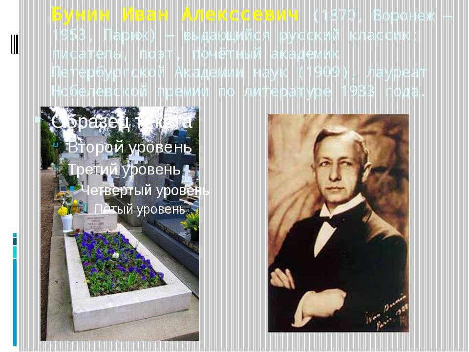 Бунин Иван Алекссевич (1870, Воронеж —1953, Париж) — выдающийся русский класс...