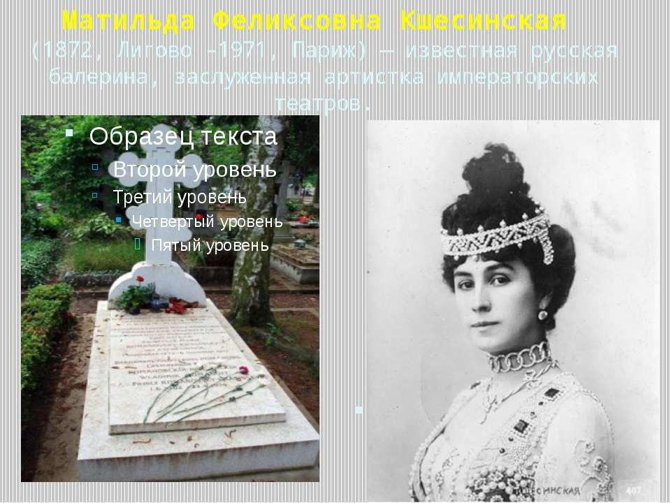 Матильда Феликсовна Кшесинская (1872, Лигово -1971, Париж) — известная русска...