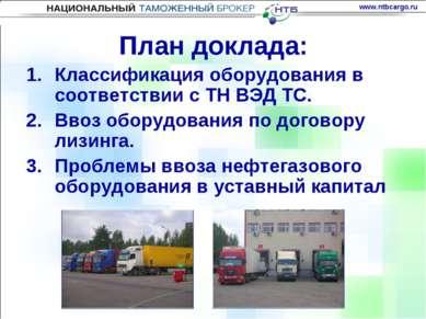 Классификация оборудования в соответствии с ТН ВЭД ТС. Ввоз оборудования по д...