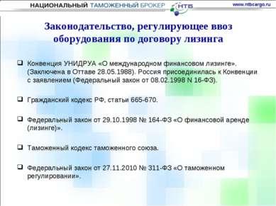 Конвенция УНИДРУА «О международном финансовом лизинге». (Заключена в Оттаве 2...