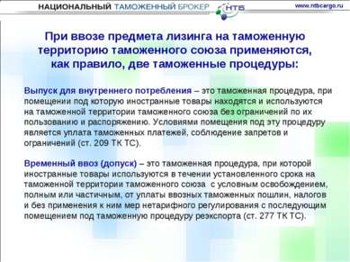 Временный ввоз (допуск) – это таможенная процедура, при которой иностранные т...