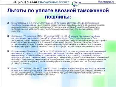 В соответствии с п. 3 статьи 5 Соглашения от 25 января 2008 года «О едином та...