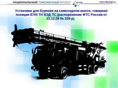 Установка для бурения на самоходном шасси, товарная позиция 8705 ТН ВЭД ТС (р...