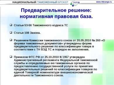 Статьи 53-56 Таможенного кодекса ТС Статья 108 Закона. Решением Комиссии тамо...