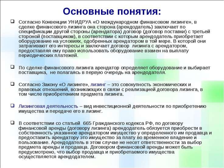 Согласно Конвенции УНИДРУА «О международном финансовом лизинге», в сделке фин...