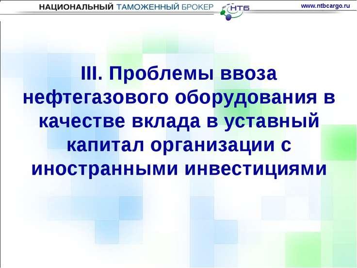 III. Проблемы ввоза нефтегазового оборудования в качестве вклада в уставный к...