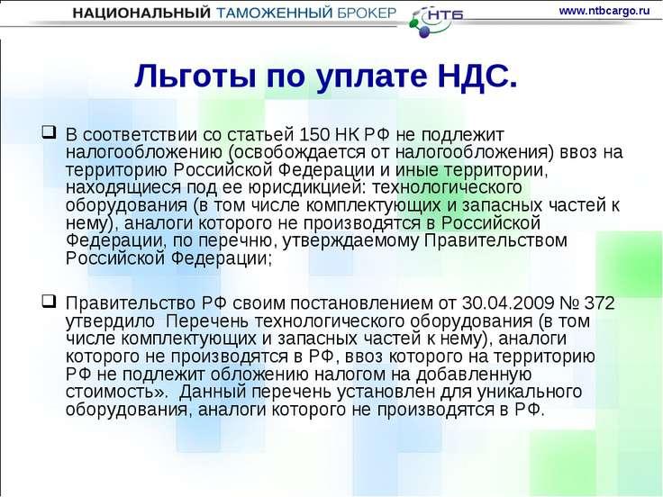 В соответствии со статьей 150 НК РФ не подлежит налогообложению (освобождаетс...