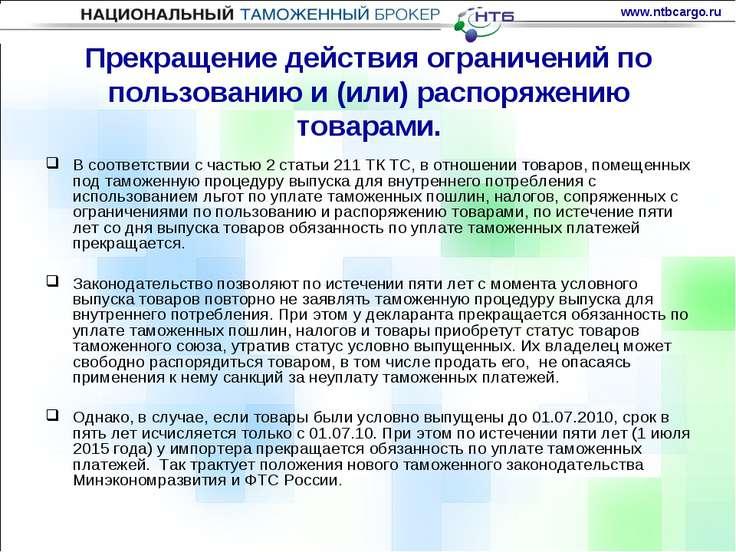 В соответствии с частью 2 статьи 211 ТК ТС, в отношении товаров, помещенных п...
