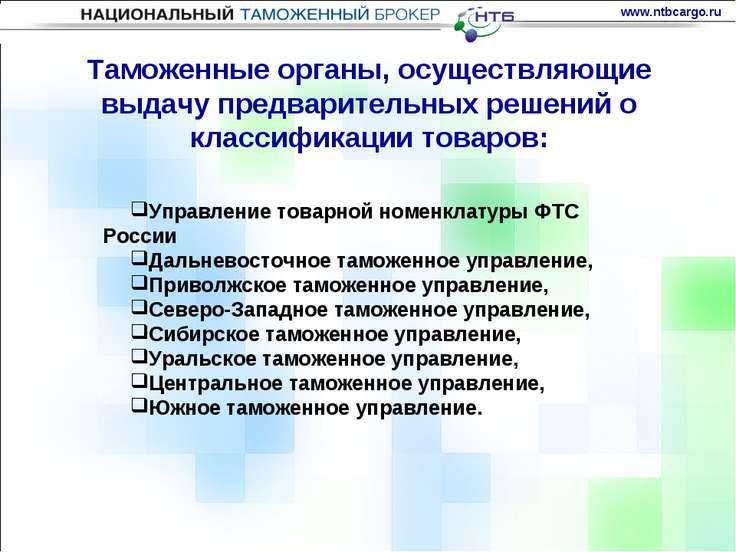 Управление товарной номенклатуры ФТС России Дальневосточное таможенное управл...