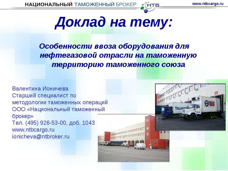 Доклад на тему: Особенности ввоза оборудования для нефтегазовой отрасли на та...
