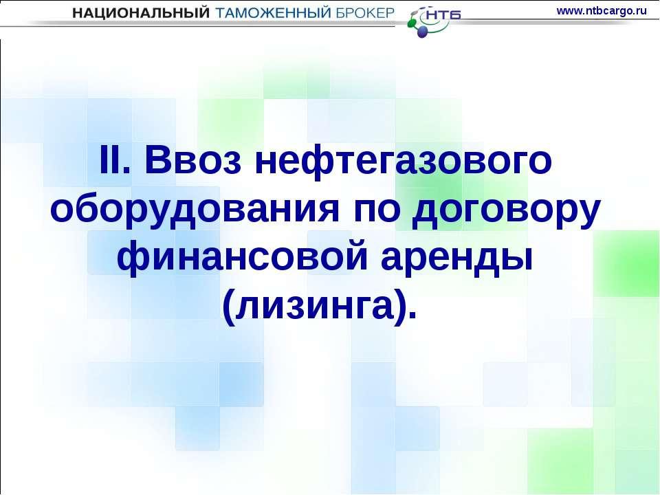 II. Ввоз нефтегазового оборудования по договору финансовой аренды (лизинга).