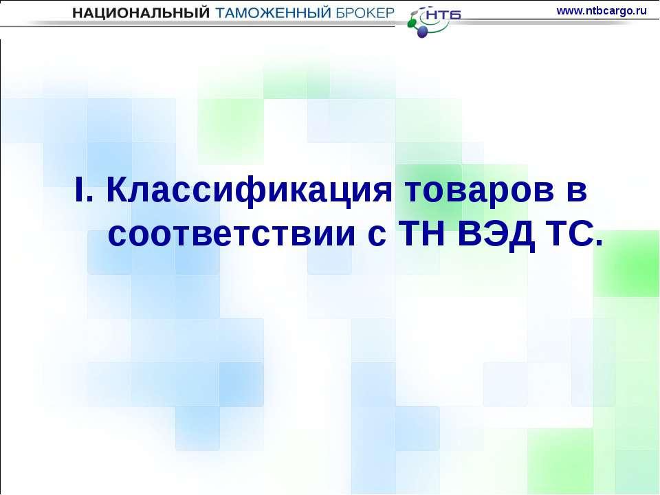 I. Классификация товаров в соответствии с ТН ВЭД ТС.