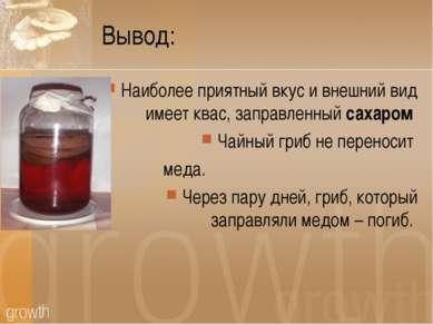 Вывод: Наиболее приятный вкус и внешний вид имеет квас, заправленный сахаром ...