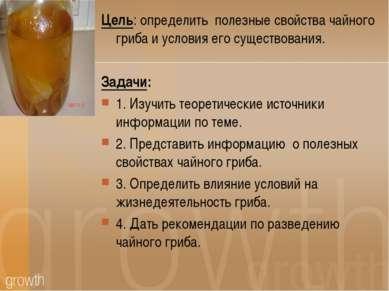 Цель: определить полезные свойства чайного гриба и условия его существования....