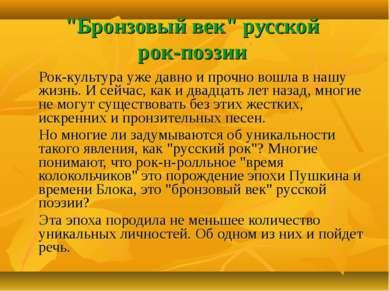 """""""Бронзовый век"""" русской рок-поэзии Рок-культура уже давно и прочно вошла в на..."""