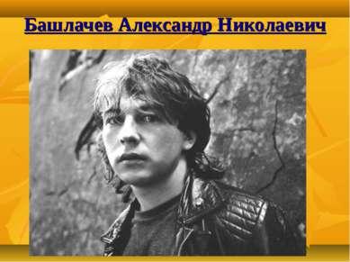 Башлачев Александр Николаевич