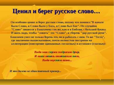 Ценил и берег русское слово… Он особенно ценил и берег русское слово, потому ...