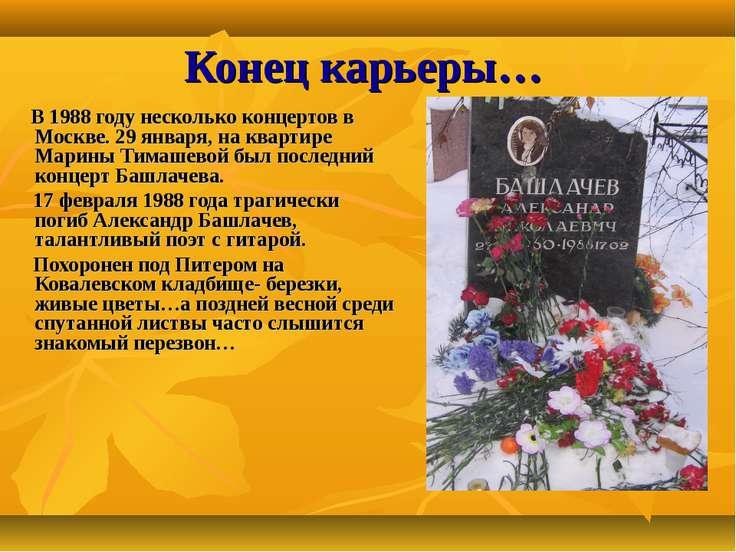 Конец карьеры… В 1988 году несколько концертов в Москве. 29 января, на кварти...