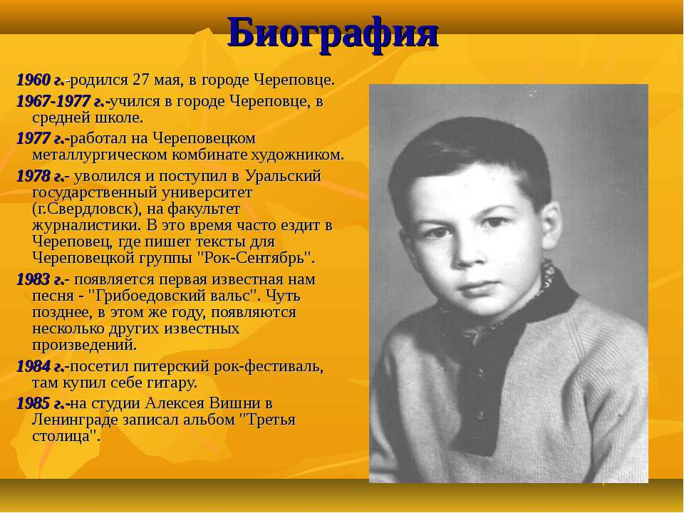 Биография 1960 г.-родился 27 мая, в городе Череповце. 1967-1977 г.-учился в г...