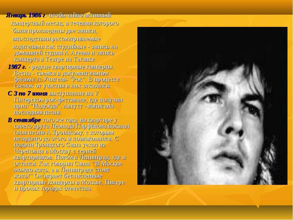 Январь 1986 г.-необычайно активный концертный месяц, в течении которого были ...