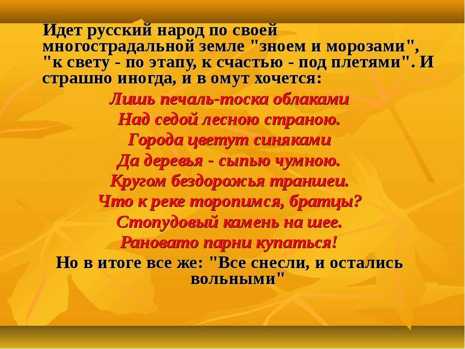 """Идет русский народ по своей многострадальной земле """"зноем и морозами"""", """"к све..."""