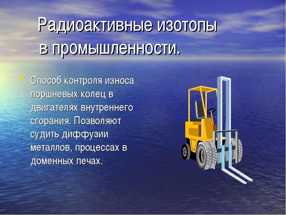 Радиоактивные изотопы в промышленности. Способ контроля износа поршневых коле...