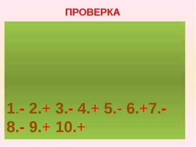 ПРОВЕРКА 1.- 2.+ 3.- 4.+ 5.- 6.+7.- 8.- 9.+ 10.+