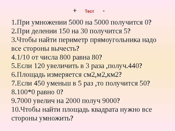 + Тест - 1.При умножении 5000 на 5000 получится 0? 2.При делении 150 на 30 по...